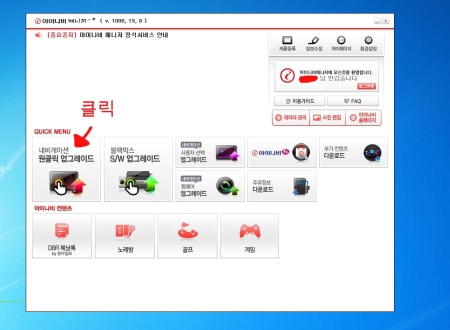 포맷변환_아이나비네비업그레이드10.jpg